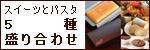 スイーツとパスタ5種